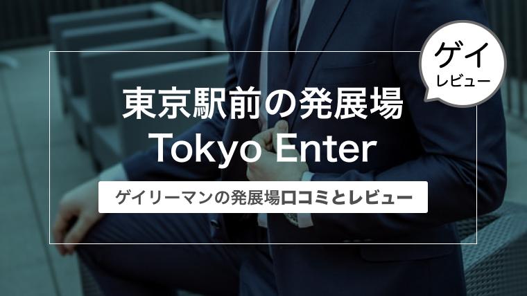 東京駅前の発展場 Tokyo Enter(東京エンター)をリポート〜ゲイリーマンの口コミとレビュー〜