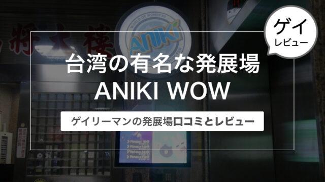 台湾のおすすめ発展場 ANIKI WOW(アニキ ワウ)〜ゲイリーマンの発展場レビュー〜