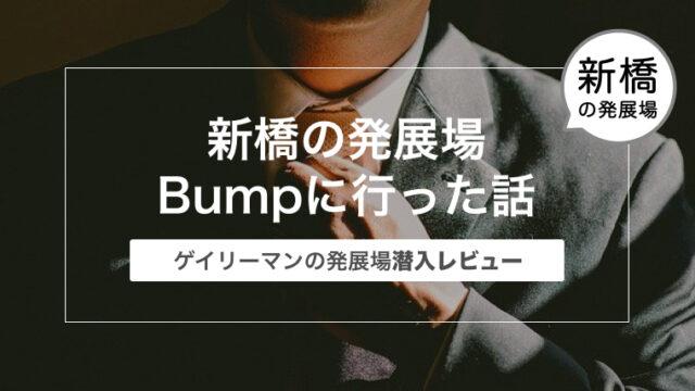 新橋の発展場Bump(バンプ)に行った話〜ゲイリーマンの発展場潜入レビュー〜