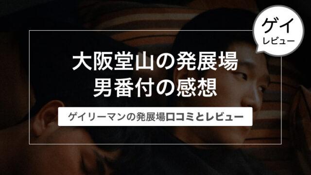 大阪の発展場 男番付の感想〜ゲイリーマンの発展場レビューと口コミ〜