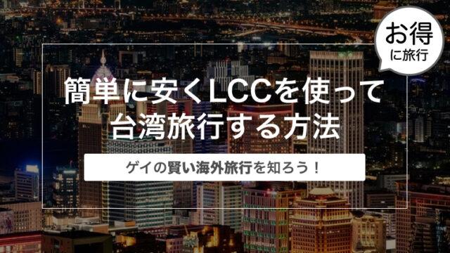 簡単に安くLCCを使って台湾旅行する方法〜ゲイの賢い海外旅行〜