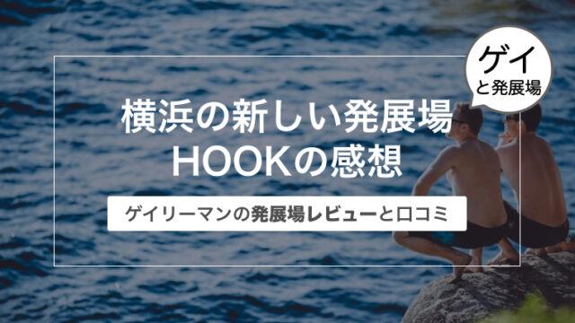 横浜の発展場 HOOK横浜の感想〜ゲイリーマンの発展場レビューと口コミ〜