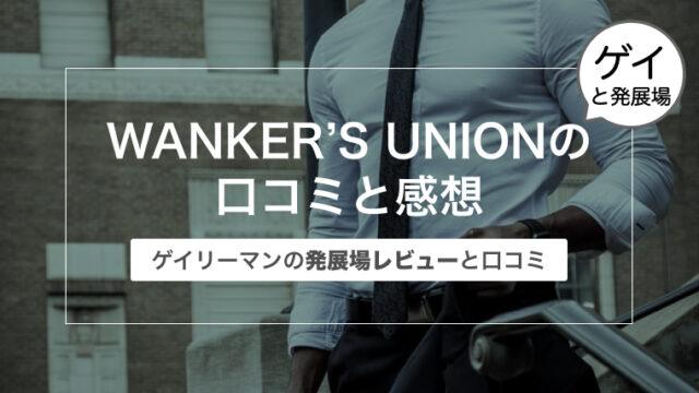 WANKER'S UNION(ワンカーズユニオン)の口コミと感想〜ゲイリーマンの発展場レビュー