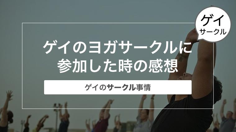 ゲイのヨガサークルに参加した時の感想〜ゲイのサークル事情〜