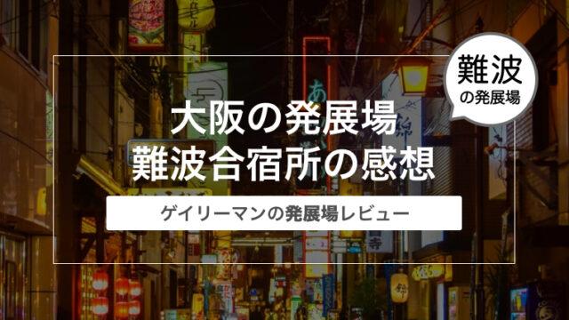 大阪の発展場 難波合宿所の感想・口コミ〜ゲイリーマンの発展場レビュー〜