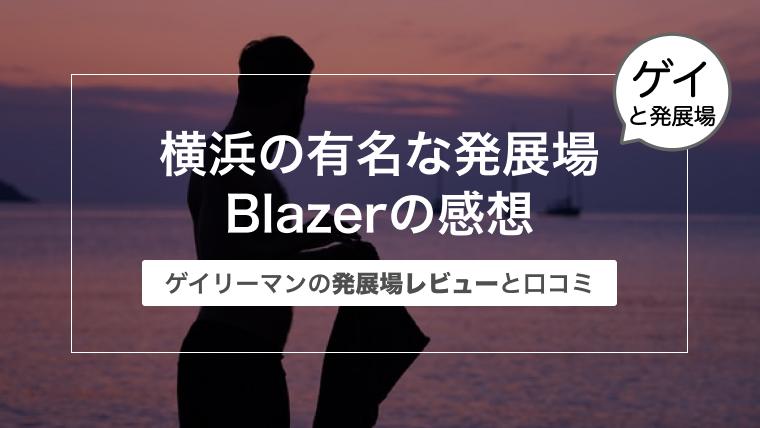 横浜の発展場Blazer(ブレイザー)の感想〜ゲイリーマンのレビューと口コミ