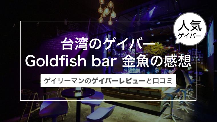 台湾(台北)のゲイバー Goldfish bar 金魚の感想〜イリーマンのゲイバーレビュー〜