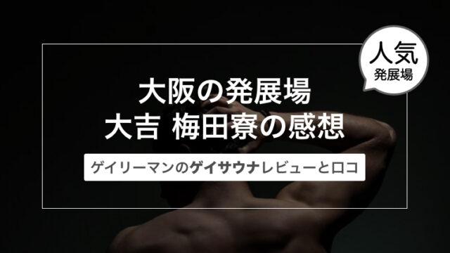 大阪の発展場 大吉 梅田寮の感想〜ゲイリーマンのゲイサウナレビューと口コミ〜