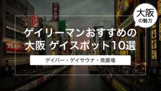 ゲイリーマンおすすめの大阪 ゲイスポット10選〜ゲイバー・ゲイサウナ・発展場〜