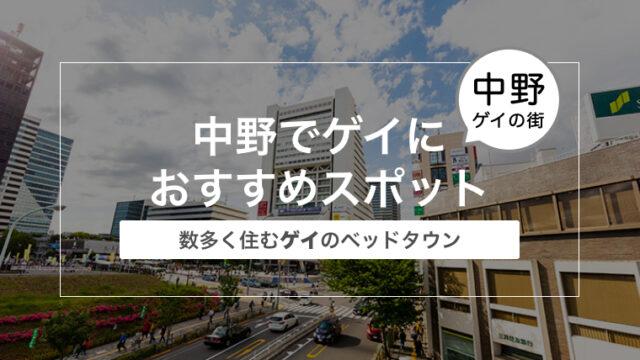 中野でゲイにおすすめスポット〜中野はゲイが数多く住むゲイのベッドタウン〜