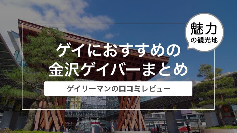 ゲイにおすすめの金沢ゲイバーまとめ〜ゲイリーマンの口コミレビュー〜