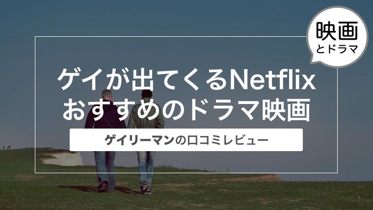 ゲイが出てくるNetflixおすすめのドラマ映画まとめ〜ゲイリーマンの口コミレビュー〜