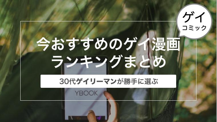 30代ゲイリーマンが勝手に選ぶ今おすすめのゲイ漫画ランキングまとめ〜口コミとレビュー〜