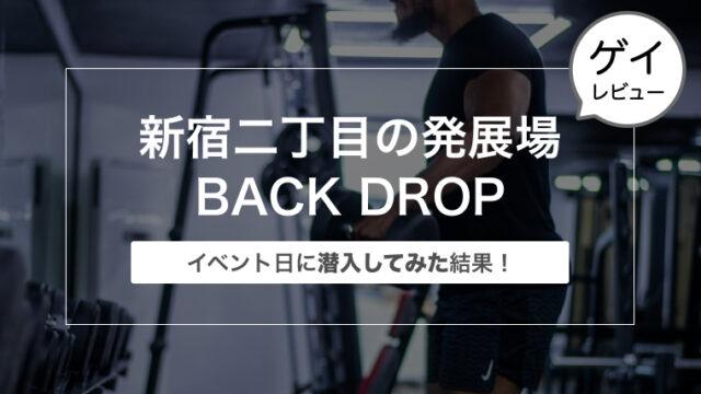 新宿の発展場BACK DROP(バックドロップ)のイベント日に潜入してみた結果!