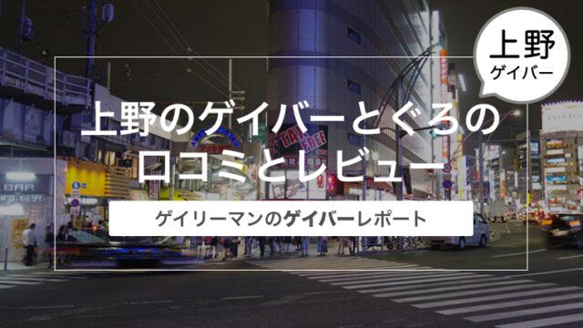上野のゲイバーとぐろの口コミとレビュー〜ゲイリーマンのゲイバーレポート〜