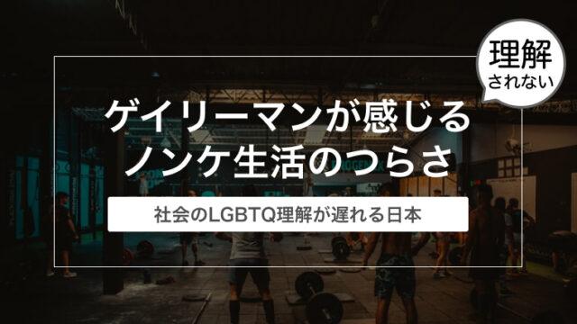 ゲイリーマンが感じるノンケ生活のつらさ〜社会のLGBTQ理解が遅れる日本〜