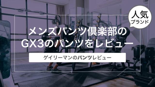 GX3のパンツをレビュー〜ゲイリーマンのパンツレビュー〜