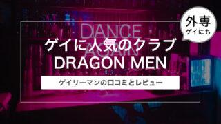 ゲイに人気のクラブ新宿二丁目のDRAGON MEN(ドラゴンメン)に行ってきた!〜口コミとレビュー〜