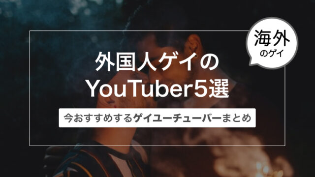 外国人ゲイのYouTuber5選〜今おすすめするゲイユーチューバーまとめ〜