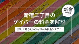 東京新宿二丁目のゲイバーの料金・予算を詳しく解説〜知りたいゲイバーの料金システム〜