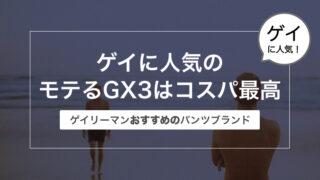 ゲイに人気のモテるGX3はコスパ最高!〜ゲイリーマンおすすめのパンツブランド〜