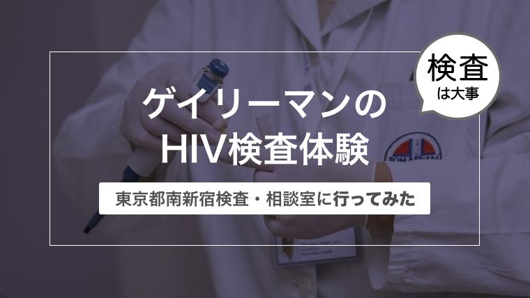 ゲイリーマンのHIV検査体験〜東京都南新宿検査・相談室に行ってみた〜