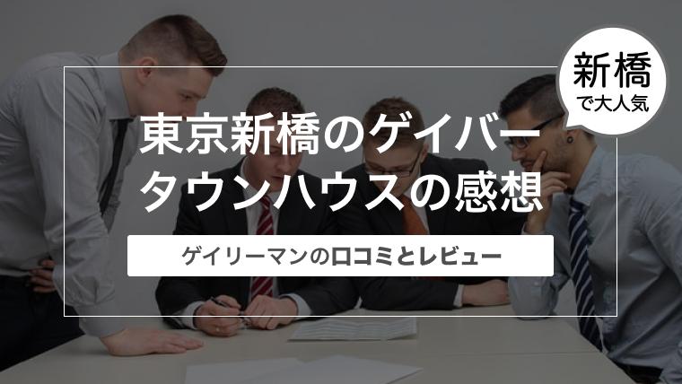 東京新橋のゲイバー タウンハウスの感想〜ゲイリーマンの口コミとレビュー〜