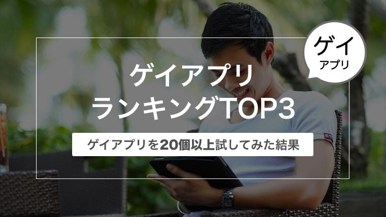 ゲイアプリランキングTOP3〜ゲイアプリを20個以上試してみた結果〜