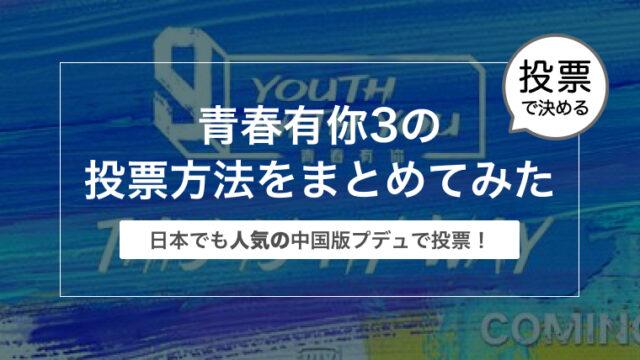青春有你3の投票方法をまとめてみた〜日本でも人気の中国版プデュで投票!〜