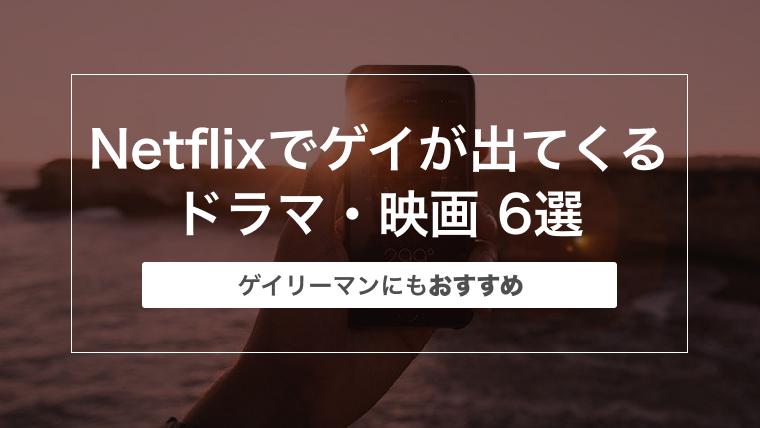 Netflixでゲイが出てくるドラマ・映画 6選〜ゲイリーマンにもおすすめ〜