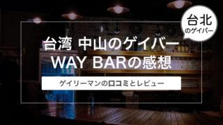 台湾 中山のゲイバーWAY BAR(ウェイ バー)の感想〜ゲイリーマンの口コミとレビュー〜