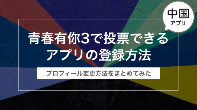 爱奇艺泡泡(青春有你3)の登録方法〜プロフィール変更方法をまとめてみた〜