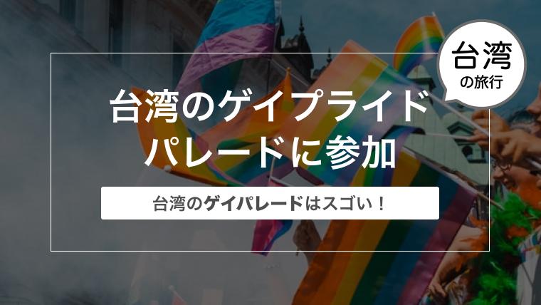 ゲイリーマンが台湾のゲイプライドパレードに参加した体験談〜台湾のゲイパレードはスゴい!〜