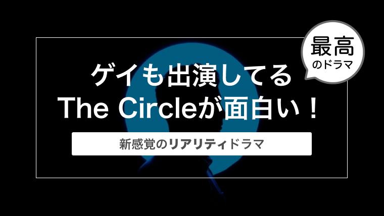 ゲイも出演してるThe Circle(ザ・サークル)が面白い!!〜新感覚のリアリティドラマ〜