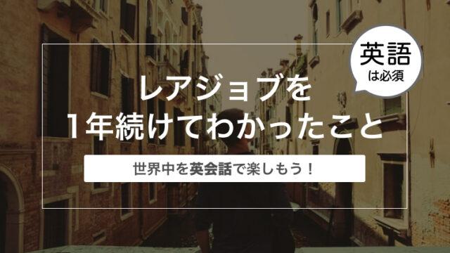ゲイリーマンがレアジョブを1年続けてわかったこと〜世界中を英会話で楽しもう!〜