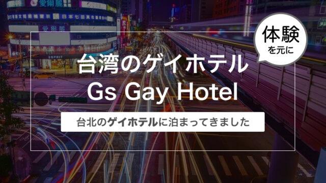 台湾のゲイホテルGs Gay Hotel(台北)に泊まってきました〜口コミとレビュー〜