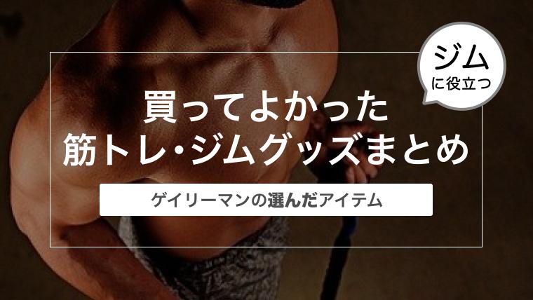 買ってよかった筋トレ・ジムグッズまとめ〜ゲイリーマンの選んだアイテム〜