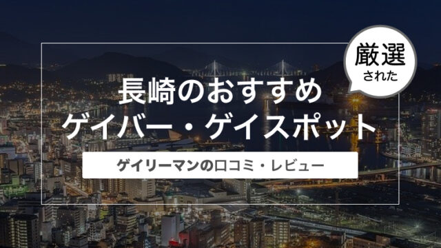 長崎のおすすめゲイバー・ゲイスポット〜口コミ・レビュー〜