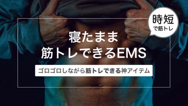 寝たまま筋トレできるEMS〜ゴロゴロしながら筋トレ〜
