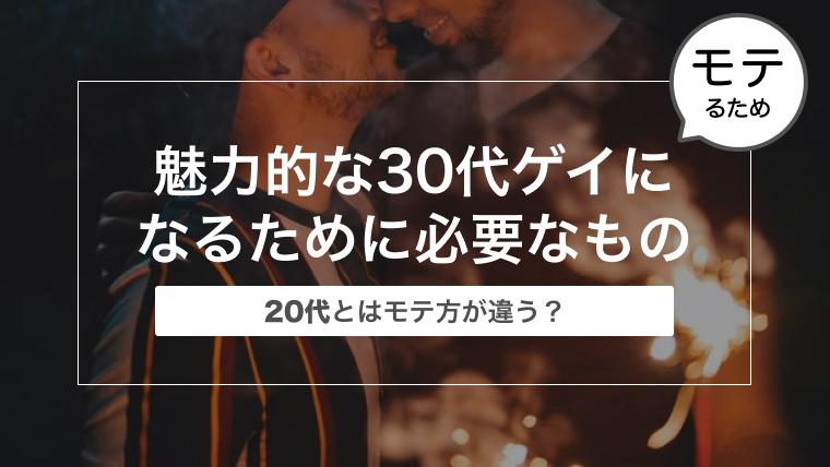 魅力的な30代ゲイになるために必要なものまとめ〜20代とはモテ方が違う?〜