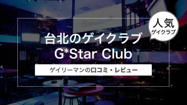 ゲイリーマンが台湾 台北のゲイクラブ G*Star Club(ジースター)に行った話〜口コミ・レビュー〜