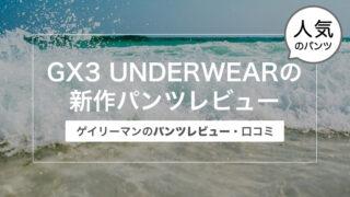 GX3 UNDERWEARの新作パンツを買いました!〜ゲイリーマンのパンツレビュー・口コミ〜