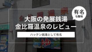 大阪で有名な発展銭湯 金比羅温泉ってどんなところ?
