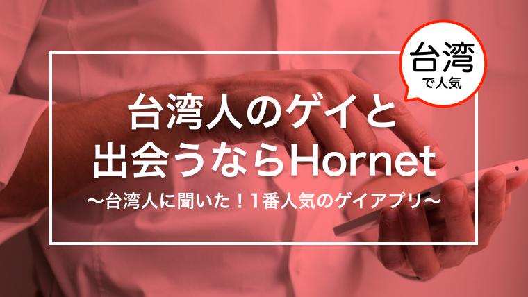 台湾で人気のゲイアプリはHornet