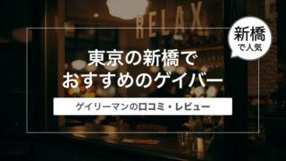 新橋でおすすめのゲイバー・発展場まとめ〜口コミ・レビュー〜