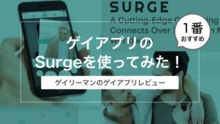 ゲイアプリのSurgeを使ってみた!〜ゲイリーマンの口コミとレビュー〜