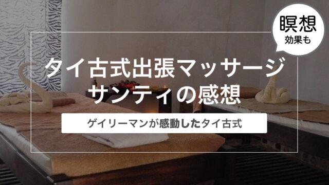 ゲイリーマンが感動!タイ古式出張マッサージ サンティ〜ゲイリーマンの体験談と口コミ〜