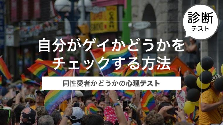 自分がゲイ(同性愛者)かどうかをチェックする方法〜同性愛者かどうかの心理テスト〜