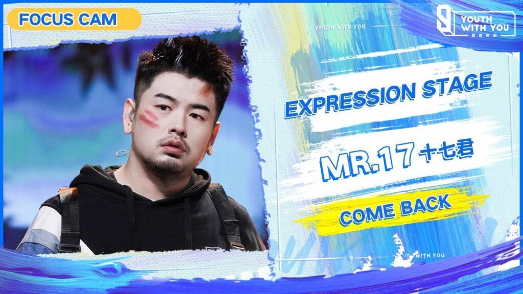 十七君(Mr.17)