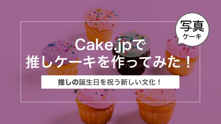 【推しの誕生日を祝う!】ケーキ専門通販サイトCake.jpで推しケーキを作ってみた!